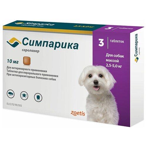 Жевательные таблетки Симпарика от блох и клещей для собак от 2,5до5 кг.,10 мг,3 шт