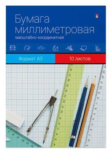 Миллиметровая бумага А3, 10 листов — купить по выгодной цене на Яндекс.Маркете