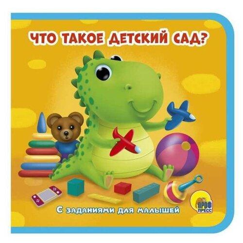 Купить Книга Проф-Пресс На пене Что такое Детский сад ? 145х143., Книги для малышей