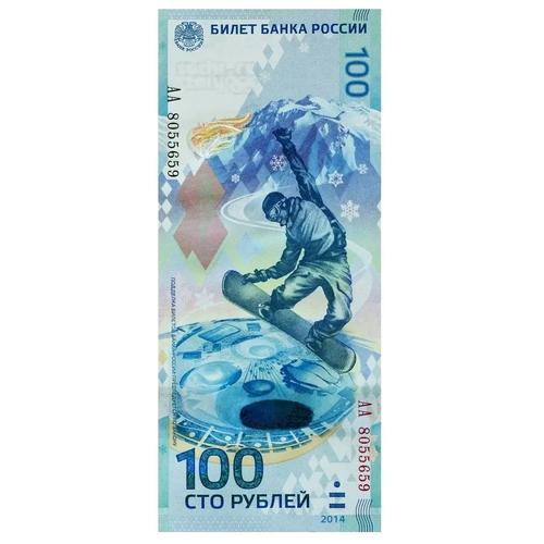Банкнота Центральный банк Российской Федерации Олимпиада в Сочи 100 рублей 2014 года