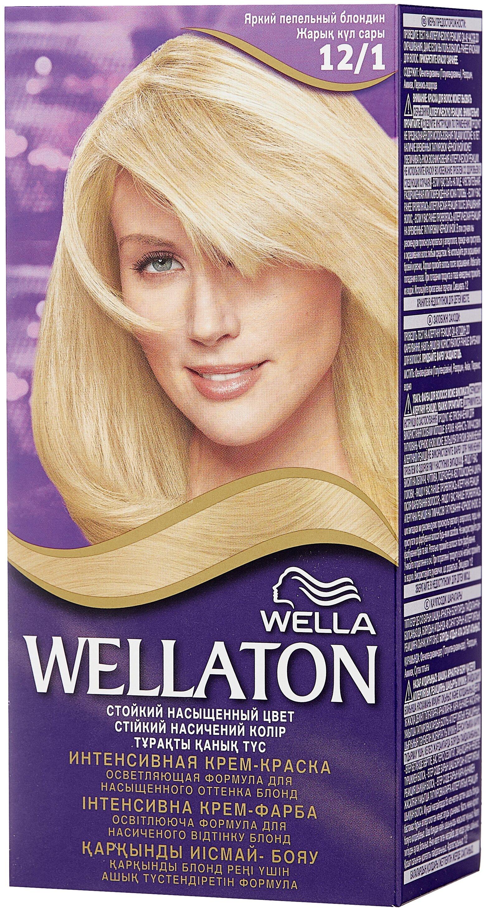 Wellaton стойкая крем-краска для волос — купить по выгодной цене на Яндекс.Маркете