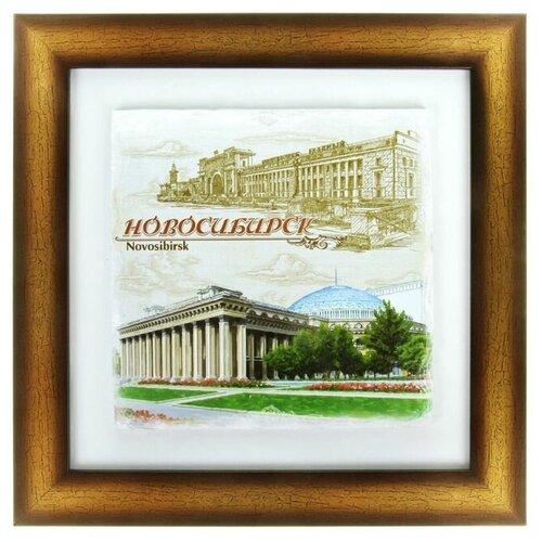 Панно интерьерное «Новосибирск», 24,5 х 24,5 см 885385