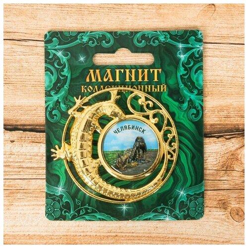 Магнит с ящерицей «Челябинск», 6 х 5,5 см 3129933