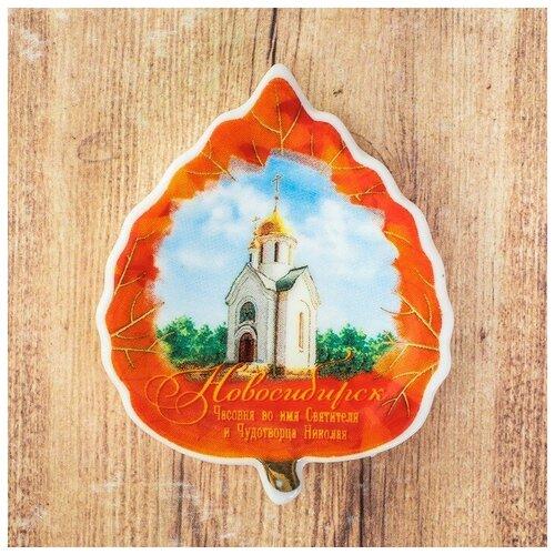 Магнит-листок «Новосибирск» (часовня Чудотворца Николая), 5 х 6 см 3281438