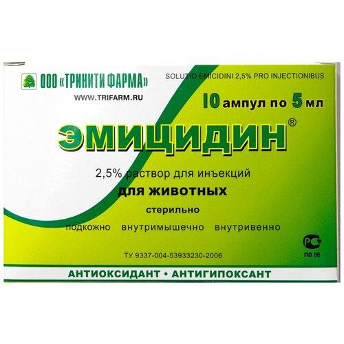 Эмицидин ® 2,5% раствор для инъекций 10 ампул по 5 мл