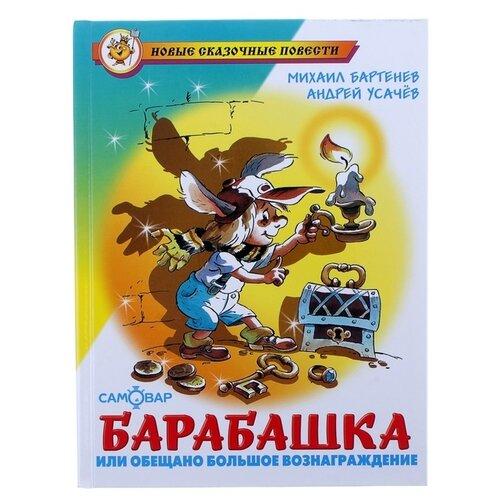 Книга Самовар Новые сказочные повести, Барабашка или обещано большое вознаграждение, 128 страниц