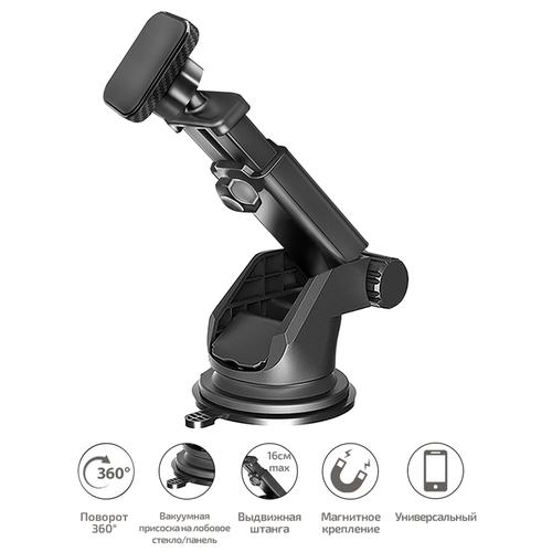 Держатель для телефона автомобильный WALKER CX-12 выдвижной на присоске PREMIUM, черный / магнитный держатель на воздуховод / держатель телефона / авто товары / для авто / автомобиль / магнит