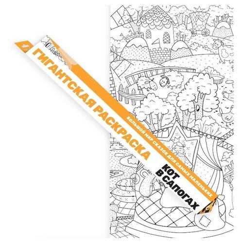 Купить Гигантская раскраска VoiceBook Кот в сапогах A1 НФ-00000270, Раскраски