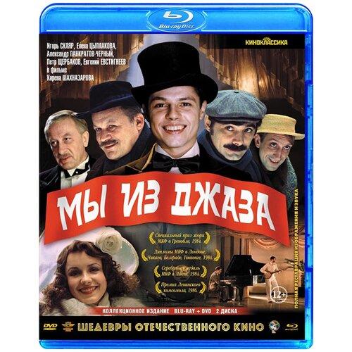 Мы из джаза (Blu-ray + DVD)