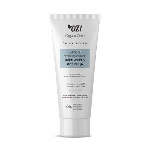 Купить OZ! OrganicZone крем-скраб для лица полирующий с маслом ши и зародышей пшеницы 75 мл