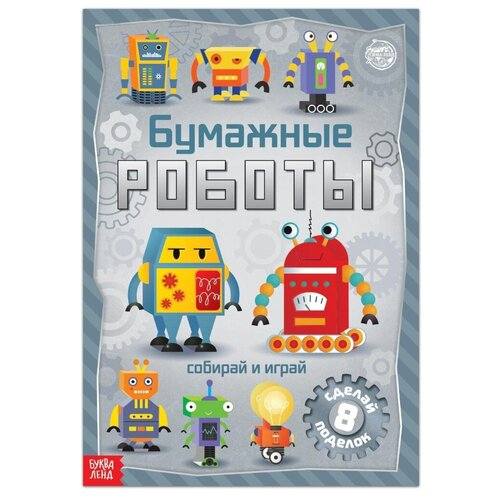 Купить Пособие Буква-ленд Книга-вырезалка Бумажные роботы 5231234, Буква-Ленд, Книги с играми