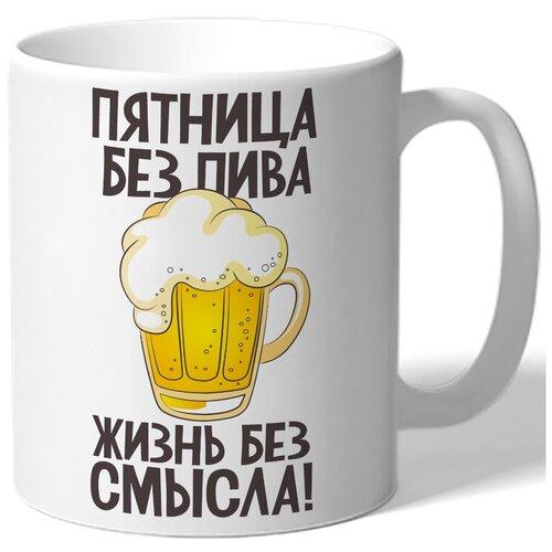 Кружка белая ко дню пива Пятница без пива жизнь без смысла - Кружка белая пива