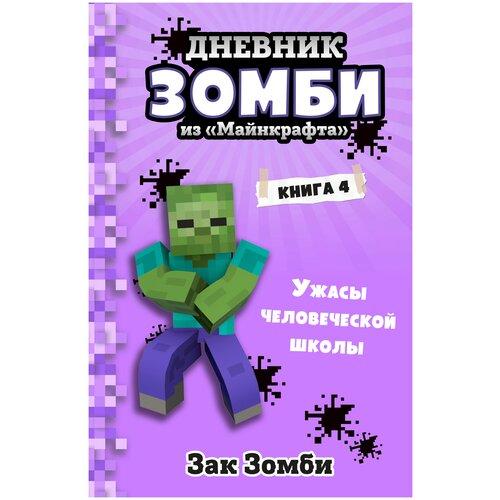 Зомби З.