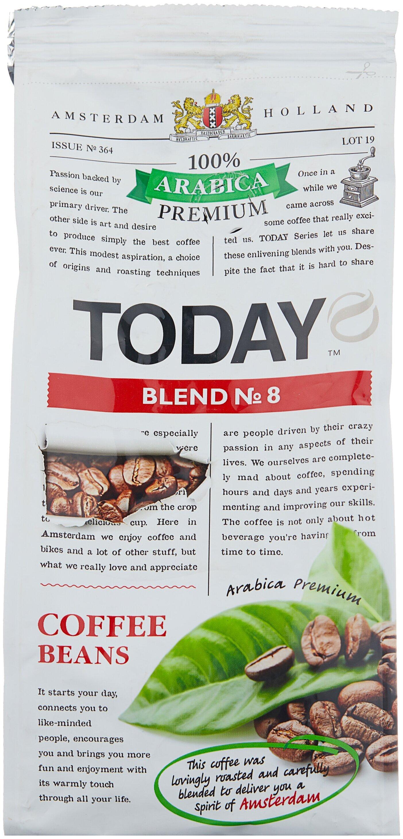 кофе Today Blend 8 зерно