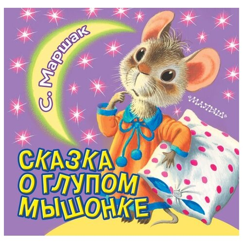 Купить Маршак С.Я. Сказка о глупом мышонке , Малыш, Детская художественная литература