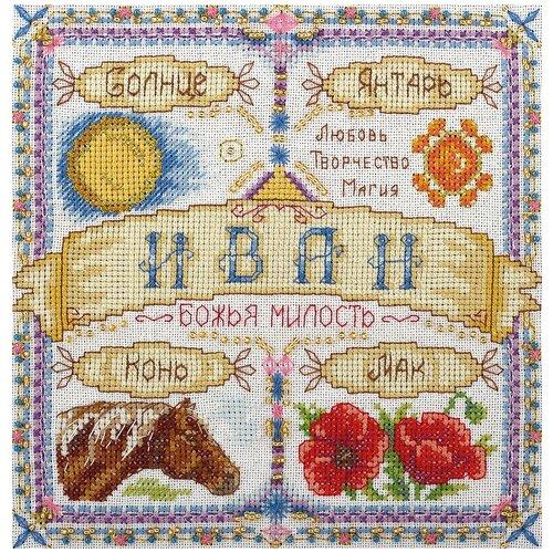 Купить Набор для вышивания крестиком PANNA с бисером, Именной оберег, Иван (SO-1486), Наборы для вышивания