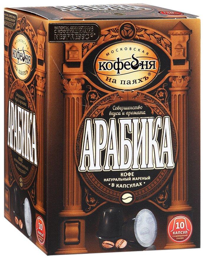 Кофе в капсулах Московская кофейня на паяхъ Арабика, 10 капс. — купить по выгодной цене на Яндекс.Маркете