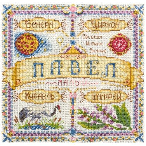 Купить Набор для вышивания крестиком PANNA с бисером, Именной оберег, Павел (SO-1500), Наборы для вышивания