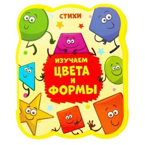 Купить Книжка- гармошка EVA Изучаем цвета и формы 11 см х 54 см 12 стр 3323722, Буква-Ленд, Книги для малышей
