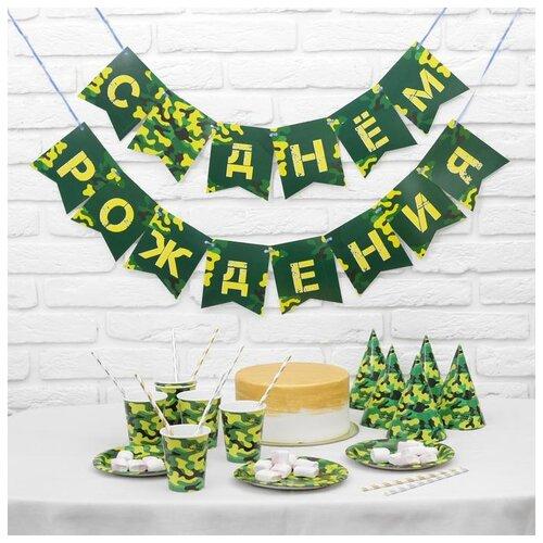 Набор бумажной посуды Страна Карнавалия С днем рождения! Хакки (3877351) страна карнавалия набор бумажной посуды с днем рождения маленький джентельмен 3877347 19 шт голубой