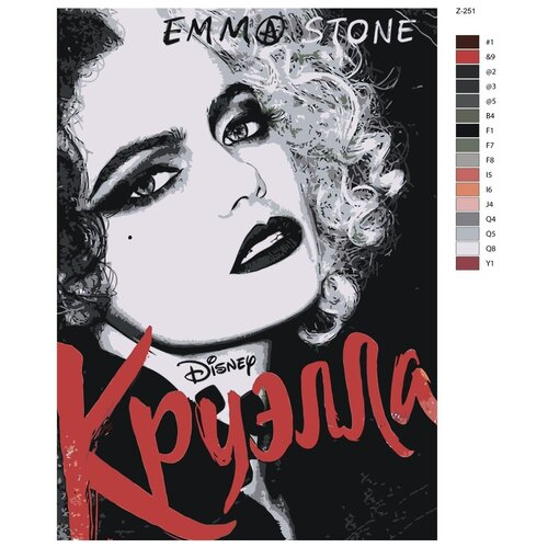 Картина по номерам «Эмма Стоун Круэлла» 50х70 см (Z-251)
