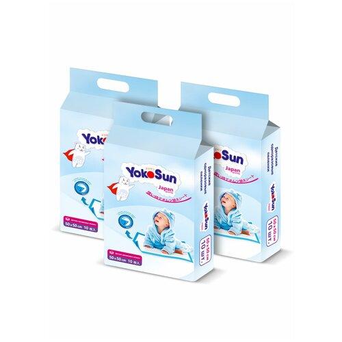 Набор YokoSun Детские одноразовые пеленки размер 50*50, 30 шт, (3 уп * 10 шт), кор.