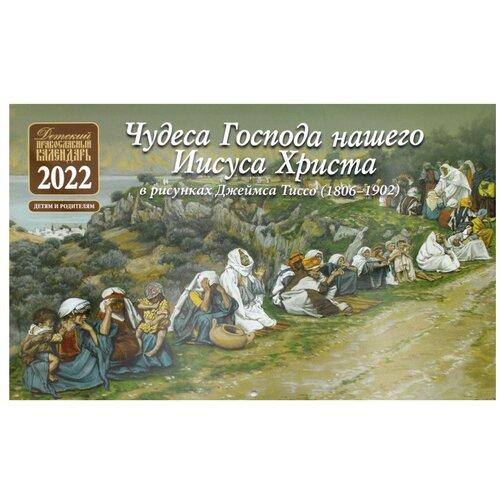 Чудеса Господа нашего Иисуса Христа. Детский православный календарь на 2022 год (перекидной)(в рисунках Джеймса Тиссо 1806-1902)