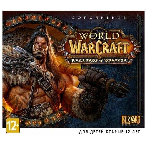 Видеоигра World of Warcraft: Warlords of Draenor (Дополнение) Русская Версия Jewel (PC)