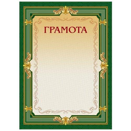 Грамота Комус А4, зеленая рамка, без герба