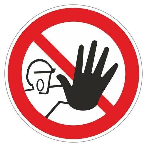 Знак безопасности P06 Доступ посторонним запрещён (плёнка,200х200) 8 шт.