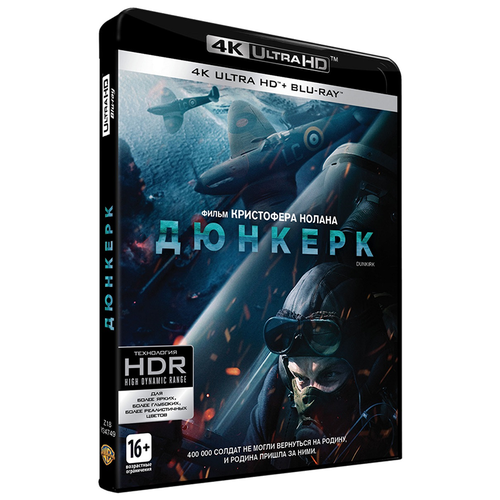Дюнкерк (Blu-ray 4K Ultra HD + Blu Ray)