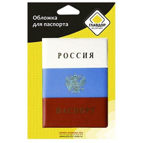 Обложка для паспорта Главдор GL-236 триколор 51826