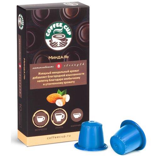 Кофе в капсулах Coffee Cup Миндаль, 10 капс. горячий шоколад в капсулах coffee cup 10 капс