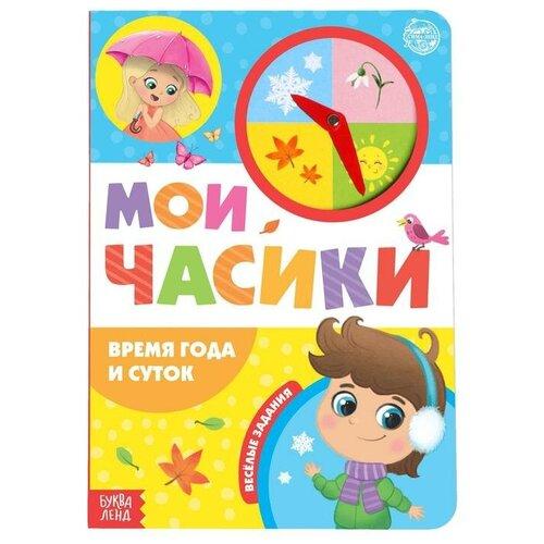 Купить Книга с часиками картонная Время года и суток 10 стр 4798781, Буква-Ленд, Книги для малышей