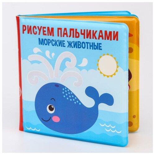 Купить Книжка для игры в ванной Рисуем пальчиками: морские животные водная раскраска 5084672, Крошка Я, Игрушки для ванной