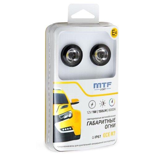 Габаритные автомобильные огни светодиодные Ф25мм, 12В, 1Вт, ЕСЕ R7, E4, встраиваемые, 2 шт.