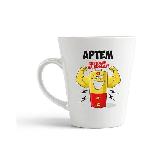 Кружка-латте CoolPodarok Артем заряжен на победу