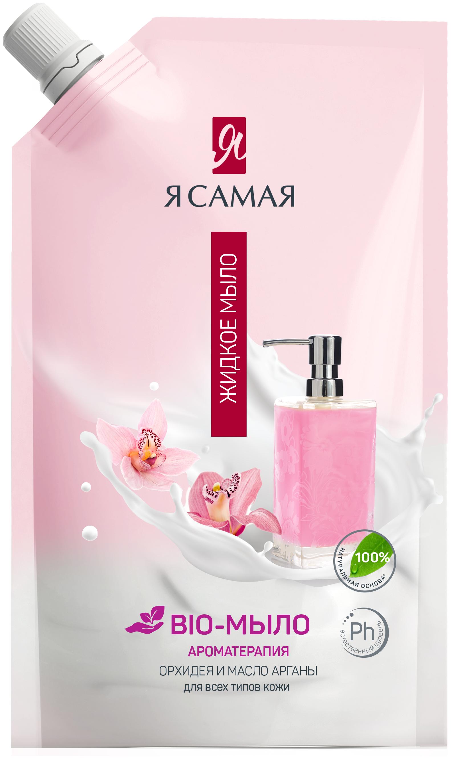 Мыло жидкое Я Самая Bio Масло арганы и орхидея — купить по выгодной цене на Яндекс.Маркете