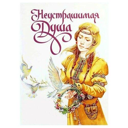 Неустрашимая душа, Дмитрий Харченко, изд. Д.Харченко