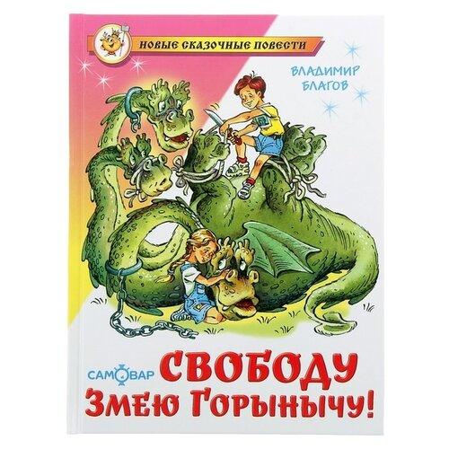 Книга Самовар Новые сказочные повести, Свободу Змею Горынычу!