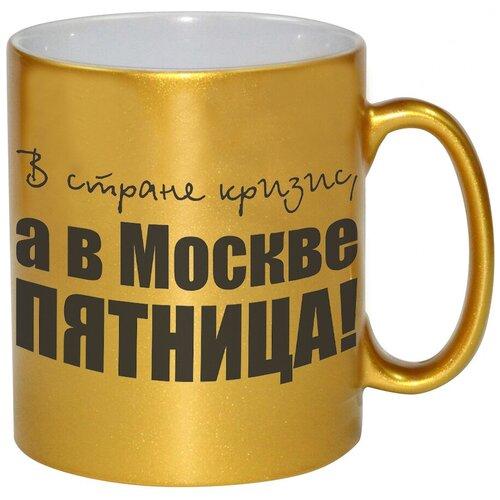 Золотая кружка В стране кризис, а в Москве пятница