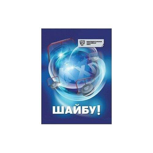 Блокнот на пружине Шайбу!, с символикой КХЛ, А6, 48 листов, клетка