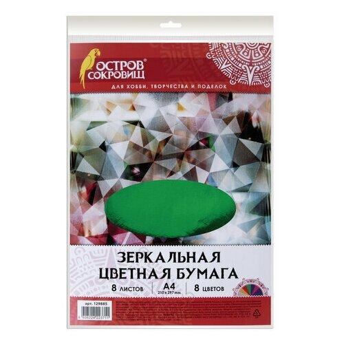 Цветная бумага А4 зеркальная, 8 листов 8 цветов, 80 г/м2, остров сокровищ, 129885