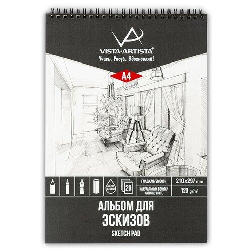 Купить Альбом для эскизов VISTA-ARTISTA DSN-A4 120 г/м2 А4 на спирали 20 л., Альбомы для рисования