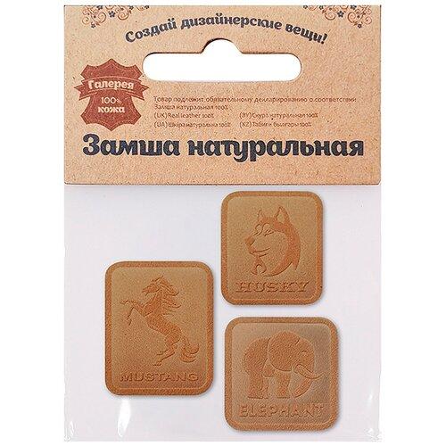 5006 Набор термоаппликаций из замши: Husky - 1шт. Mustang - 1шт. Elephant - 1шт, 100% кожа (40 светло-коричневый)