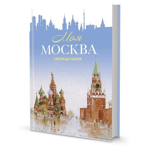 Еженедельник «Моя Москва» (Красная площадь, голубая)