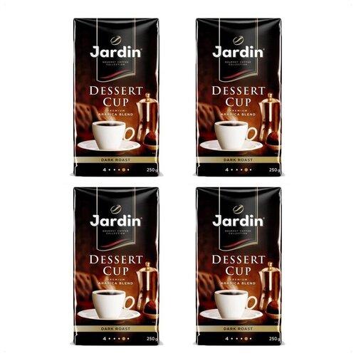 кофе молотый jardin dessert cup 250 г Молотый кофе Jardin Dessert Cup, 250 гр х 4 шт