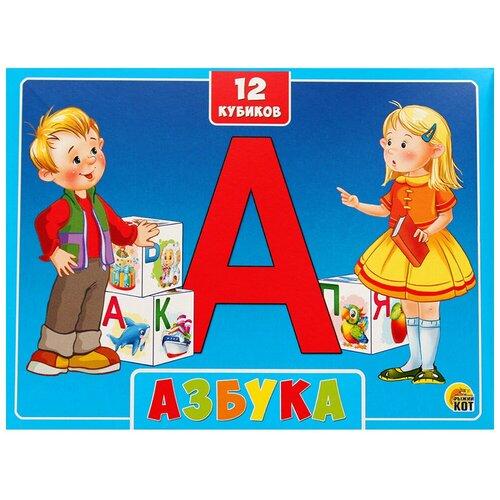 Купить Кубики пластиковые Рыжий кот 12 штук в коробке. Азбука К12-7351, Детские кубики