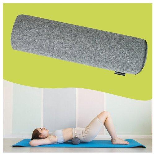 Подушка ортопедическая (Валик спортивный) AMARO HOME Sport Roll (серый)
