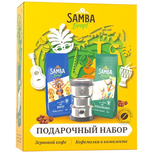 Фото - Набор кофе в зёрнах Samba Cafe Brasil Rico и Samba Cafe Brasil Vigoroso + электрическая кофемолка Samba, 500 г кофе молотый samba cafe brasil rico 250 г